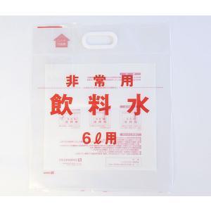 避難・生活用品 ウォーターバッグ 非常用飲料水袋 6L用 ring-g