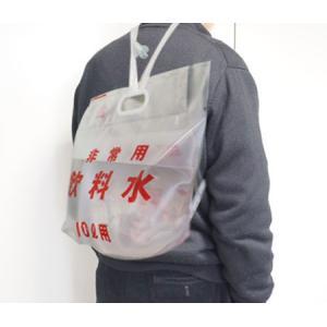 避難・生活用品 ウォーターバッグ 非常用飲料水袋(背負い式) 10L用 ring-g