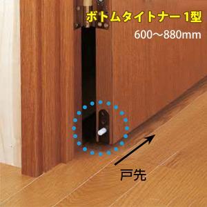 金物 マツ六 エクレ ボトムタイトナー1型(埋込タイプ)600〜880mm NDB1-880|ring-g