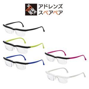 アドレンズ スペアペア 度数調節ができる老眼・近視・遠視対応-緊急用メガネ 眼鏡 災害|ring-g
