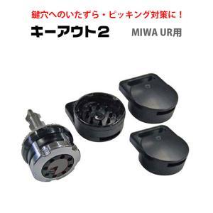 鍵穴カバー式補助錠 キーアウト2(UR用) カギ MIWA 美和 シリンダー 玄関 ドア