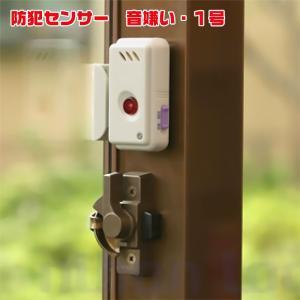 防犯センサー(ドア・窓用) 音嫌い1号 日本ロックサービス...