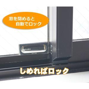 防犯グッズ 窓 補助錠 サッシ 窓のカギ 鍵 窓ロック 窓を閉めると自動ロック 徘徊防止 子供 転落防止 落下防止 しめればロック
