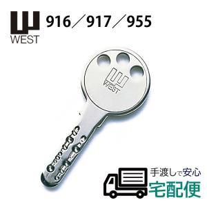合鍵 ディンプルキー 作成 WEST ウエスト メーカー純正 スペアキー 子鍵 916/917|ring-g