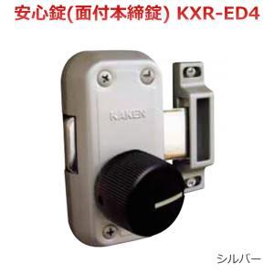 ドア用防犯用品 鍵 カギ 補助錠 玄関 シリンダー サムターン 家研販売 徘徊防止 認知症 介護 安心錠(面付本締錠) KXR-ED4 シルバー|ring-g