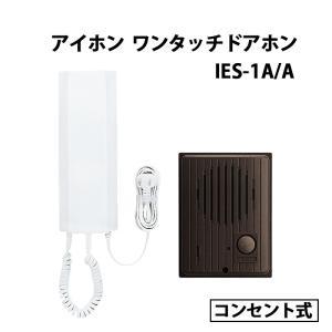 アイホン ワンタッチドアホン1・1形 IES-1A/A インターホン 電灯線式 コンセント式 IE-1A IF-DA 戸建住宅|ring-g