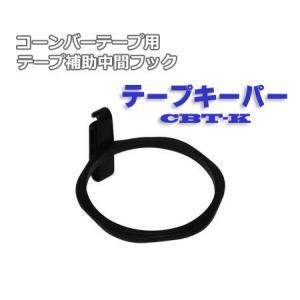 交通安全用品 コーンバーテープ 中間 フック テープ補助 テープキーパー CBT-K|ring-g
