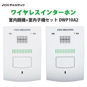 ワイヤレスインターホン室内親機+室内子機 DXアンテナDWP10A2 無線 デルカテック|ring-g