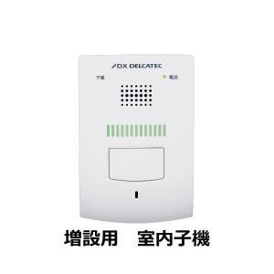 増やして便利な増設用室内子機です。 ワイヤレスインターホン増設用室内子機 DXアンテナDWH10A1 無線 デルカテック|ring-g