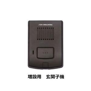 増やして便利な増設用玄関子機です。 ワイヤレスインターホン増設用玄関子機 DXアンテナDWG10A1 無線 デルカテック|ring-g