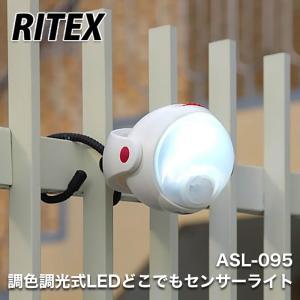 【アウトレット特価】センサーライト 屋外 屋内 電池式 LED おしゃれ RITEX ライテックス 調色調光式 どこでもセンサーライト ASL-095 ring-g
