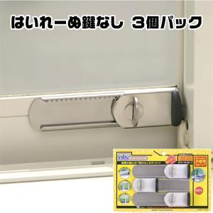はいれーぬ 鍵なし 3個パック 窓用補助錠 日本ロックサービス 泥棒 侵入防止 戸締り サッシ 窓の鍵