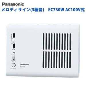 チャイム 玄関 Panasonic パナソニック 有線 AC100V式 メロディサイン 3種音 EC730W|ring-g