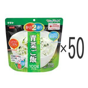 非常食 サタケ 災害 防災グッズ 備蓄 食料 5年保存食アルファ米 マジックライス 青菜ご飯 50個セット|ring-g