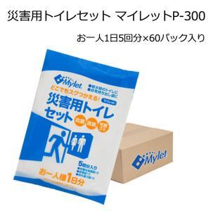 避難・生活用品 簡易 防災 緊急 備蓄 災害用トイレセット マイレットP-300(お一人1日5回分×60パック入り)|ring-g
