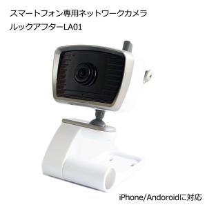 スマートフォン専用ネットワークカメラ ルックアフターLA01 IP 防犯 監視 ring-g