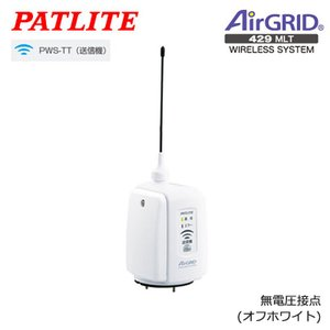 保安用通信機器 システム パトライト ワイヤレスコントロールユニットPWS-TT(送信機) オフホワイト 無電圧接点|ring-g