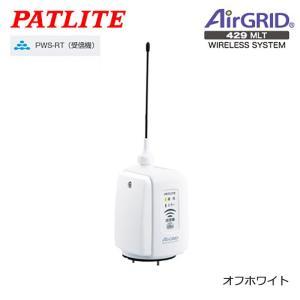 保安用通信機器 システム パトライト ワイヤレスコントロールユニットPWS-RT(受信機) オフホワイト|ring-g
