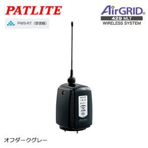 保安用通信機器 システム パトライト ワイヤレスコントロールユニットPWS-RT(受信機) オフダークグレー|ring-g