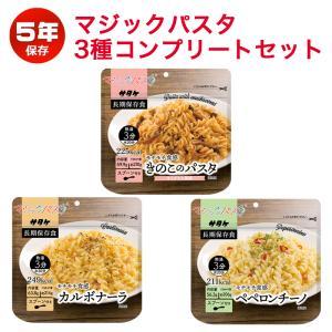 非常食 防災セット 保存食 備蓄 5年保存非常食 マジックパスタ3種類コンプリートセット!