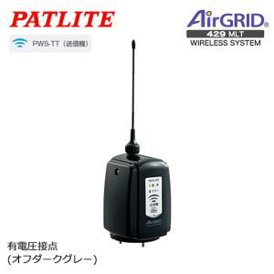 保安用通信機器 システム パトライト ワイヤレスコントロールユニットPWS-TT(送信機) オフダークグレー 有電圧接点|ring-g