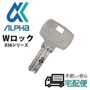 合鍵 ディンプルキー 作成 ALPHA アルファメーカー純正 スペアキー 子鍵 取替用握玉D36KN|ring-g