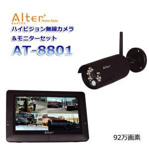 ワイヤレスカメラ 無線 ハイビジョン 92万画素 SDカード録画機能・モニター付きワイヤレス防犯カメラセットAT-8801|ring-g