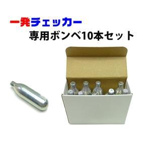 施設向け防犯用品 替え スペア 一発チェッカー 専用ボンベ10本セット ring-g