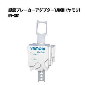高性能の感震センサーが地震を感知して安心・確実にブレーカーを遮断します。全方位感震センサーにより、ど...