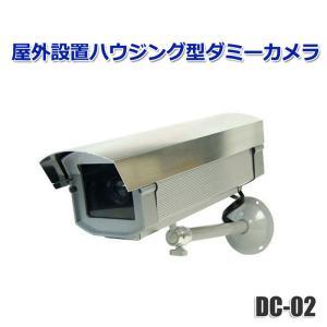 防犯 ハウジング マザーツール 屋外用ダミーカメラ DC-02|ring-g