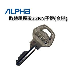合鍵 作成 ALPHA アルファメーカー純正 スペアキー 子鍵 取替用握玉33KN|ring-g