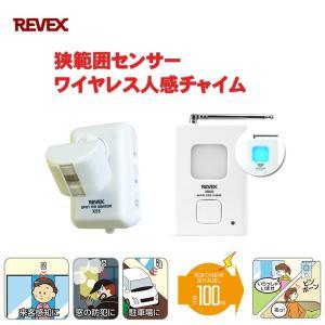 X855 ワイヤレス人感チャイムセット センサー 特定小電力 送信機 受信機 REVEX リーベックス|ring-g