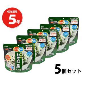 非常食 サタケ 災害 防災グッズ 備蓄 食料 5年保存食アルファ米 マジックライス わかめご飯 5個セット|ring-g