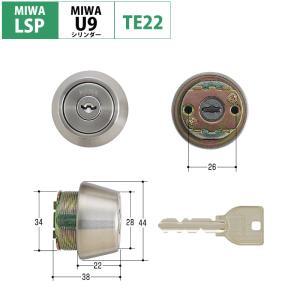 MIWA 美和ロック 鍵 交換用 取替用 U9シリンダー LSP LE TE01 PESP GAF FE GAA TE22 ST色 MCY-136|ring-g