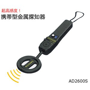 施設向け防犯用品 金属探知機 小型 コンパクトサイズ 異物検査機 携帯型金属探知器(超高感度型)AD2600S ring-g