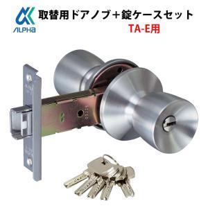 ドアノブ 交換 取替 鍵付き 錠ケースセット ケースロック TA-E ALPHA アルファ ディンプルキー D36M05-TRW-32D-100-TO|ring-g