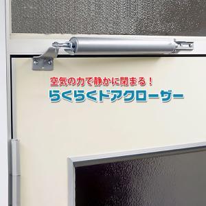 ドアクローザー 交換  室内用 DYI らくらくドアクローザー シルバー|ring-g