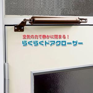ドアクローザー 交換  室内用 DYI らくらくドアクローザー ブラウン|ring-g