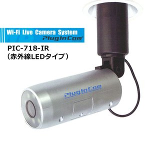 Wi-Fiライブカメラ Plugin Cam(プラグインカム)