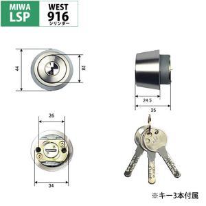 MIWA 美和ロック 鍵 交換用 取替用 WEST リプレイスシリンダー916 LSP LE TE01 PESP GAF FE GAA シルバー|ring-g