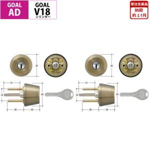 ドア用防犯用品 鍵 カギ 取替 玄関 GOAL(ゴール)AD用V18交換シリンダー2個同一キー(アンティックブラス色)|ring-g