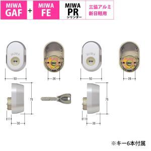 MIWA(美和ロック)GAF+FE交換用PRシリンダー(三協アルミ・新日軽)2個同一キーMCY-516 取替 玄関 ドア|ring-g