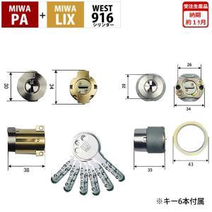 MIWA 美和ロック 鍵 交換用 取替用 WESTリプレイスシリンダー916 PA+LIX PA TESP TE01 TE02 2個同一キー シルバー|ring-g