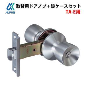 ALPHA(アルファ)のドアノブと錠ケースのセットです。ピンシリンダーのキーインノブタイプで細かまち...