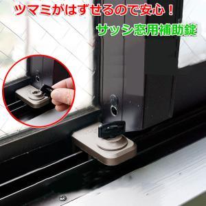 ウインドロックは、カギ(ツマミ)が脱着可能な二重安全装置付きのサッシ窓用補助錠です。サッシ窓に取付け...