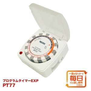 REVEX プログラムタイマーEXP PT77 EXP PT77 家電器具 電源 自動でON/OFF タイマー付きコンセント|ring-g