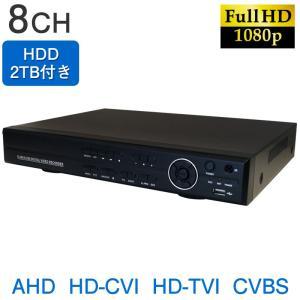 録画機器 DVR H.264 AHD 防犯カメラ 8CH デジタルビデオレコーダーLS-AVR9208 2TB|ring-g