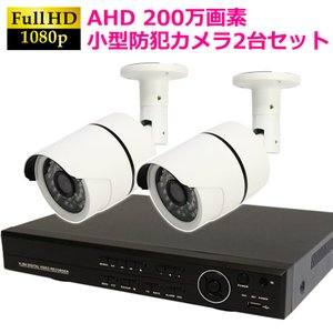 防犯カメラ セット 家庭用 屋外 屋内 高画質200万画素 赤外線付き 夜間録画可能 小型カメラ 2台セット HDD1TB付属|ring-g