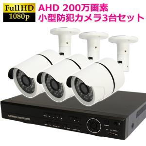 防犯カメラ セット 屋外 屋内 高画質200万画素 赤外線付き 夜間録画可能 バレットタイプ 3台セット HDD1TB付属|ring-g