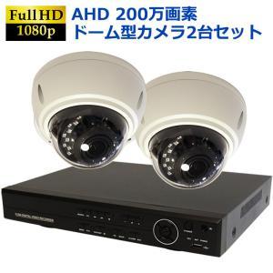 防犯カメラ セット ドームカメラ 屋外 屋内 高画質200万画素 赤外線付き 夜間録画可能 2台セット HDD1TB付属|ring-g